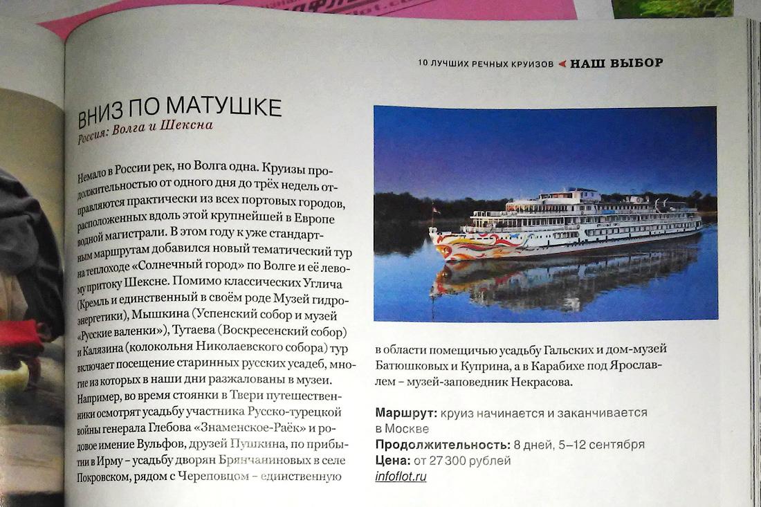 страница National Geographic Traveler Russia за апрель - май 2016 года с теплоходом Солнечный город