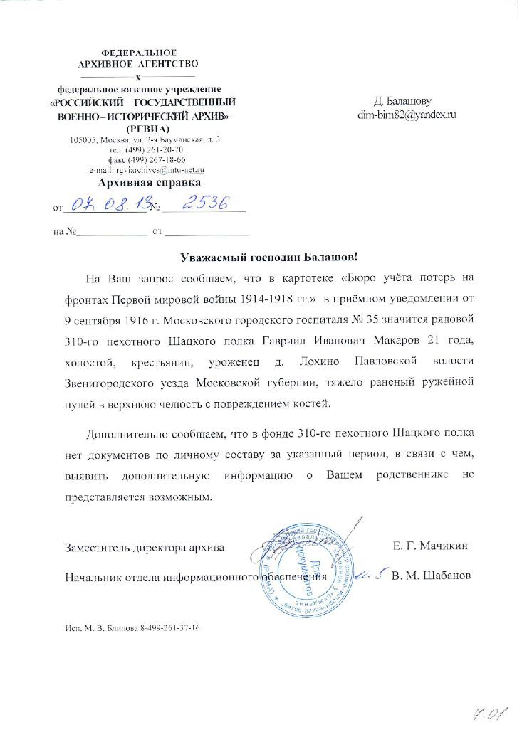 Справка из РГВИА на запрос информации о месте военной службы Макарова Г.И.
