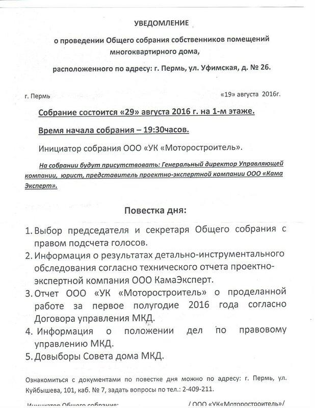 Объявление Уфимская 26 1.jpg