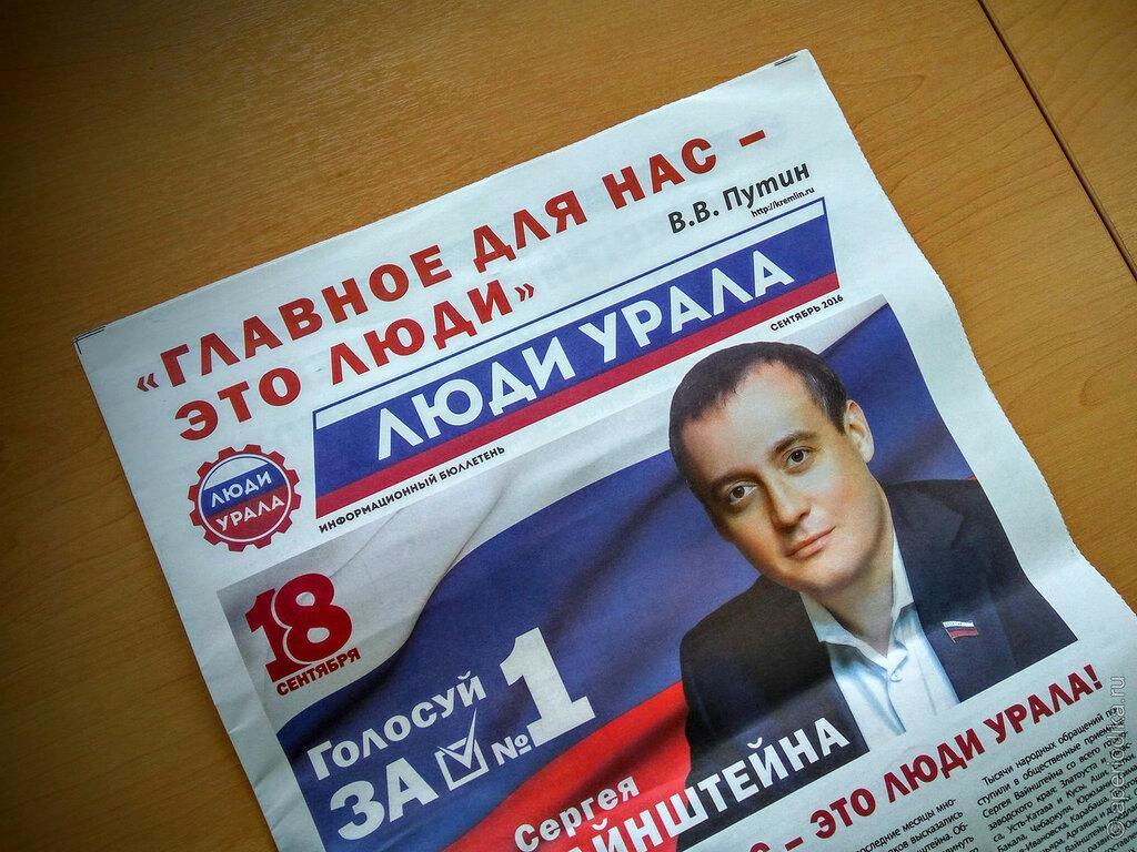 Послевыборный шлак