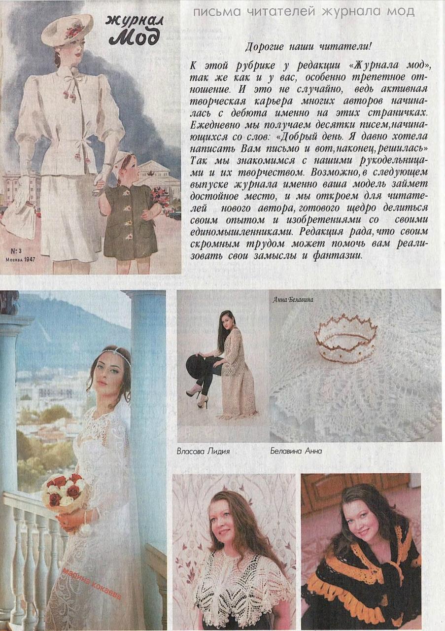 Журнал мод вязание выпуски
