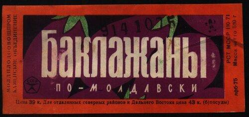Баклажаны по-Молдавски.jpg