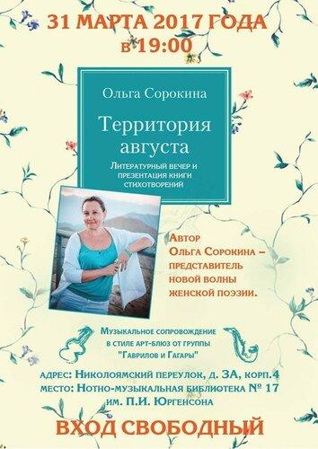 Ольга Сорокина.jpg