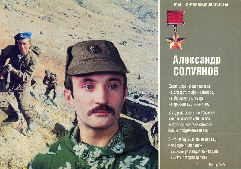 Александр Солуянов.jpg