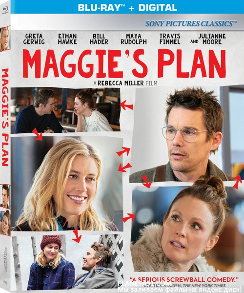План Мэгги / Maggie's Plan (2015)