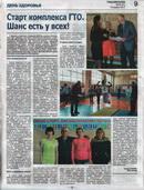 Град Кирсанов №15(41) от 12 апреля 2017 г. Стр. 9