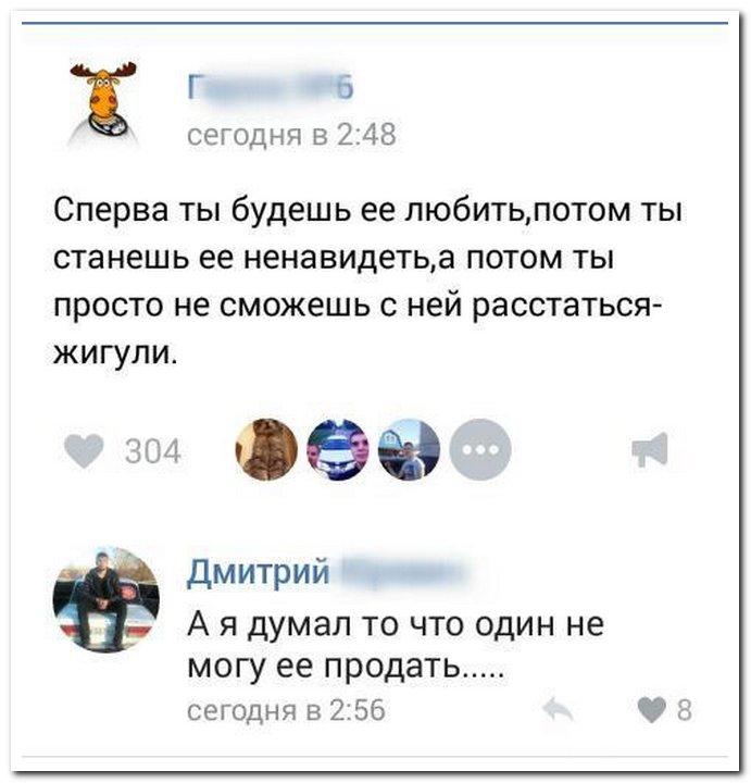 Смешные комментарии и высказывания из соцсетей