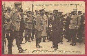 Русские войска в Марселе. Генерал Мениссие встречает офицеров русского генштаба
