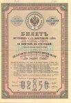 Билет внутреннего 5 % выигрышного займа 1864 год