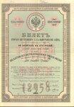 Билет второго внутреннего 5% выигрышного займа 1866 год