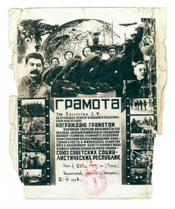 1936 г. Грамота за успехи в боевой и политической подгодовке