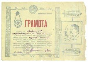 1940 г. Грамота художественной олимпиады