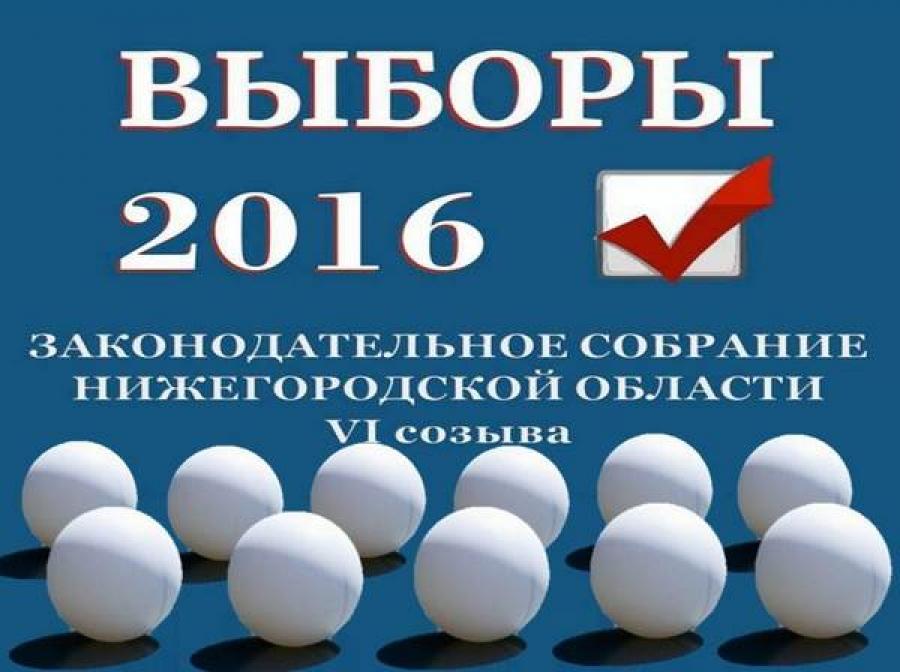 ВПрикамье закончена регистрация претендентов навыборах