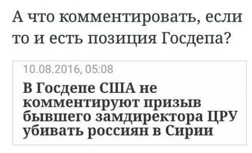 """Настоящее лицо США: Экс-глава ЦРУ призвал """"убивать русских"""" в Сирии"""