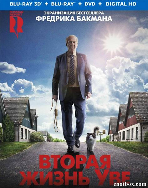 Вторая жизнь Уве / En man som heter Ove (2015/BDRip/HDRip)
