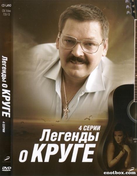 Легенды о Круге (1-4 серия из 4) / 2013 / РУ / BDRip + BDRip (720p)