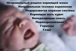 Колики у новорожденного - 9 эффективных способов помочь ребёнку