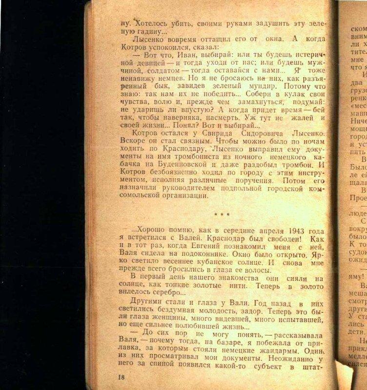 Пётр Игнатов Подполье Краснодара (19).jpg
