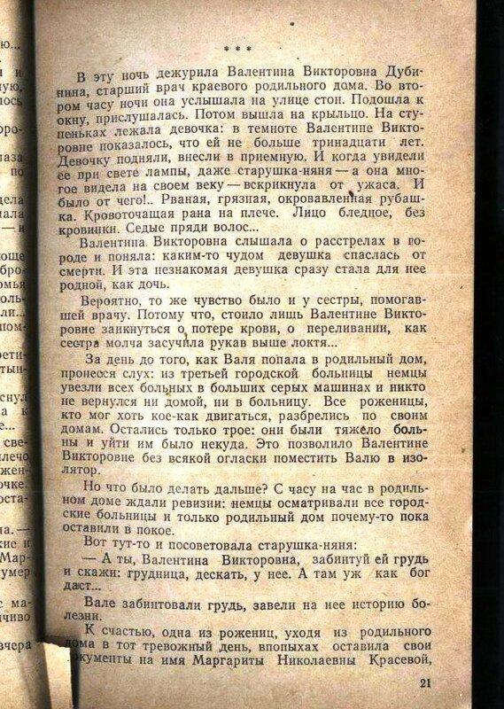 Пётр Игнатов Подполье Краснодара (22).jpg