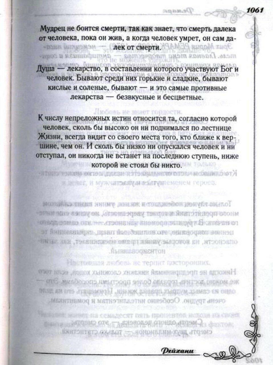 Рейхани 03(Афоризмы).jpg