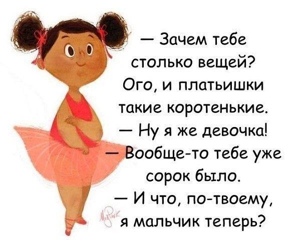 Про девочек