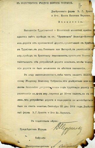 ГАКО, ф. 143, оп. 1, д. 2621, л. 11.
