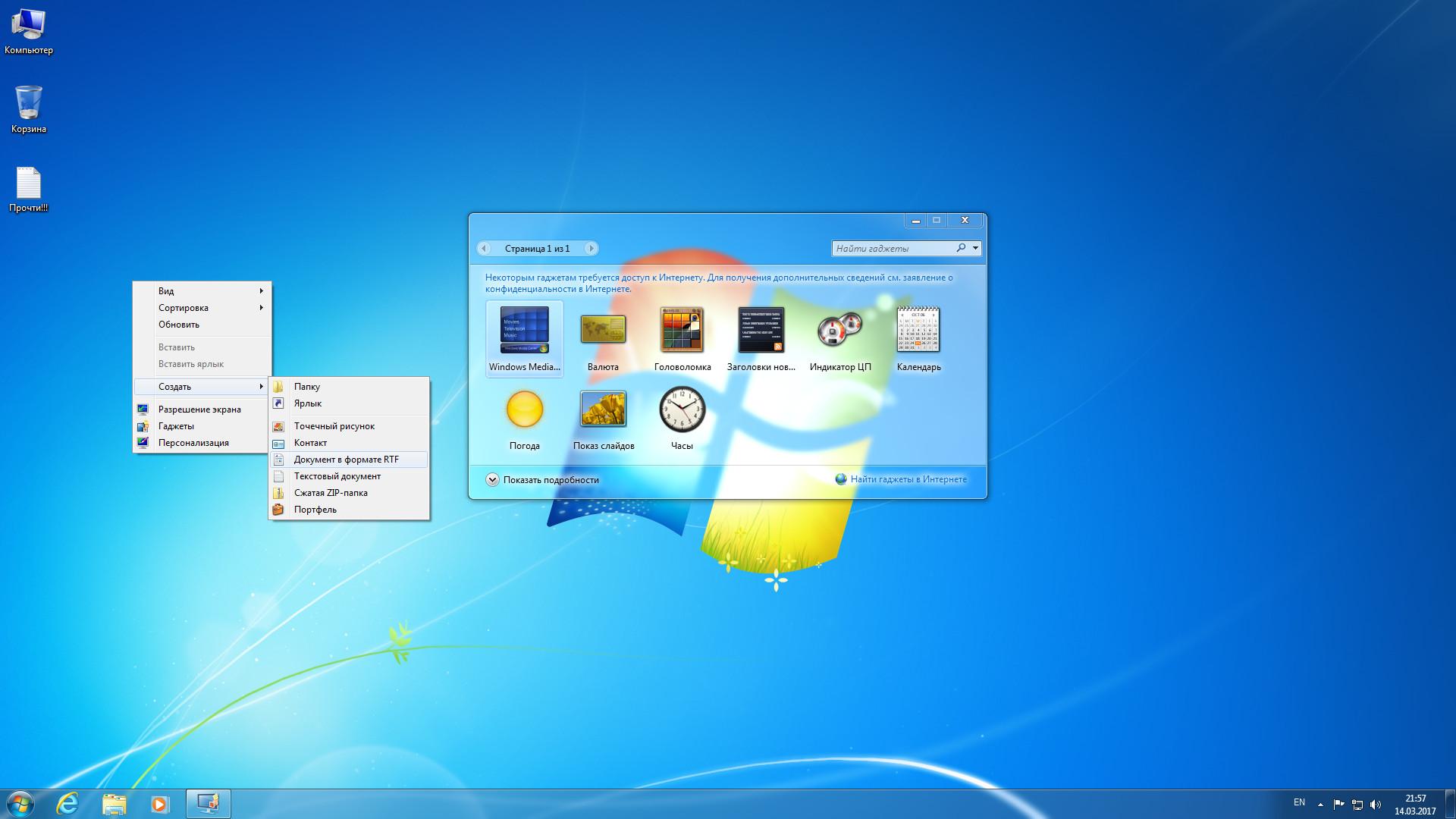 Windows 7 Sp1 X32 скачать торрент