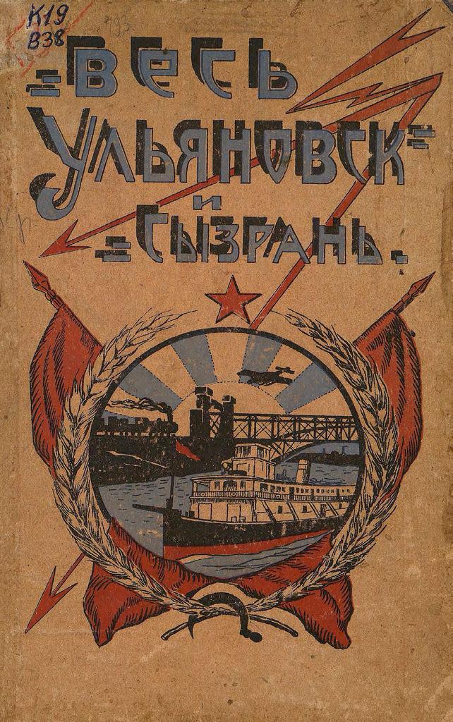 Весь Ульяновск-Сызрань. Часть 2. 1925 год