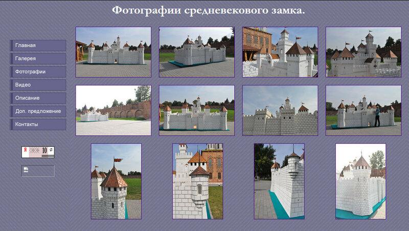 Сохраненная копия сайта продавца замков