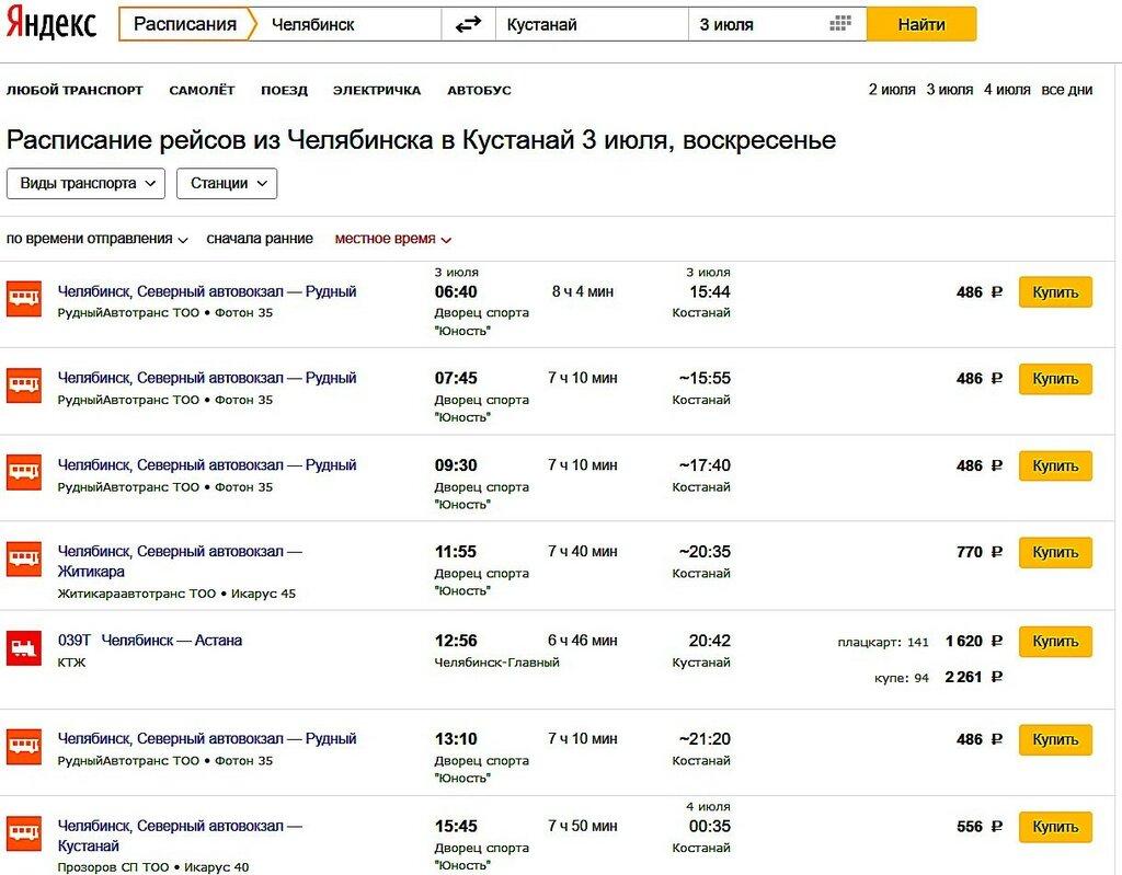 Расписание самолетов астана костанай