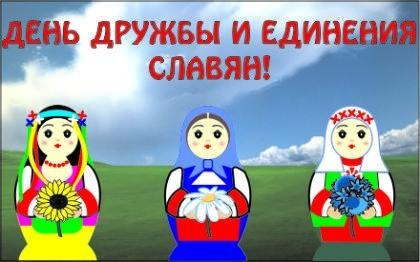 25 июня отмечается день дружбы и единения славян