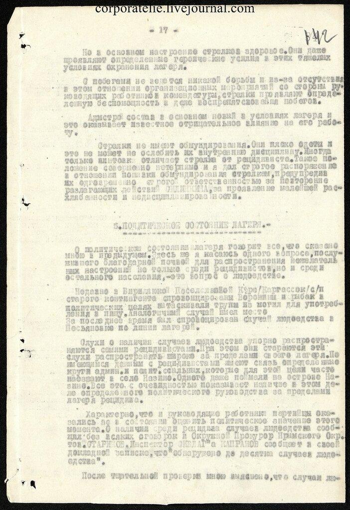 П-7, оп.1, д.628, 170.jpg