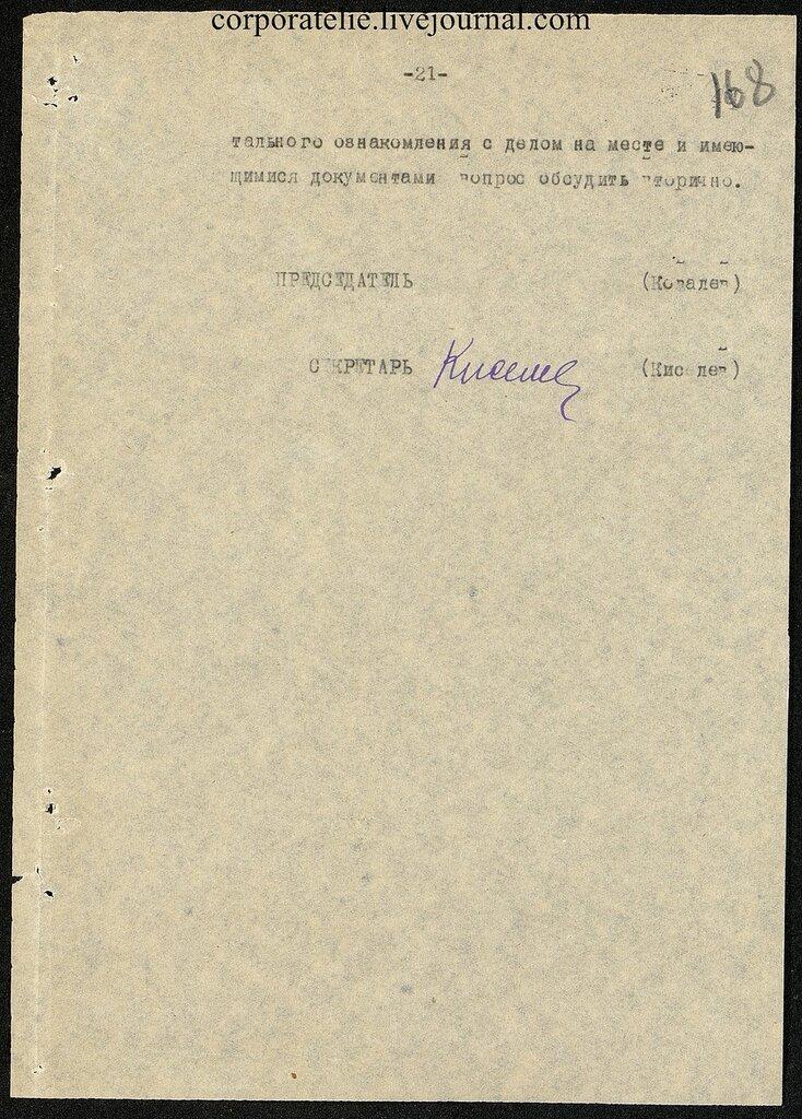 П-7, оп.1, д.628, 201.jpg