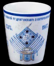 Стопа в память 200-летнего юбилея 2-го драгунского С.-Петербургского генерал-фельдмаршала князя Меншикова полка.