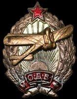 1923 - 1925 гг. Знак «Московское общество друзей воздушного флота (МОДВФ)».
