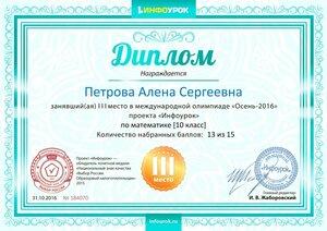 Диплом проекта infourok.ru №184070.JPG