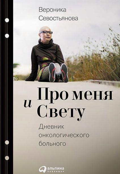 Вероника Севостьянова. Про меня и Свету.jpg