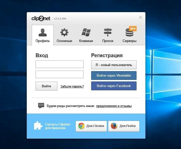Clip2Net   Делаем скриншоты любой области экрана и не только