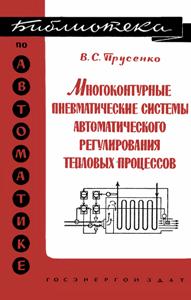 Серия: Библиотека по автоматике - Страница 4 0_149496_efdb827_orig