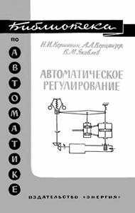 Серия: Библиотека по автоматике - Страница 6 0_14b69e_9964df0b_orig