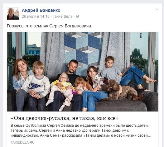 Луганск славен земляками. Андрей Ванденко, Сергей Семак.