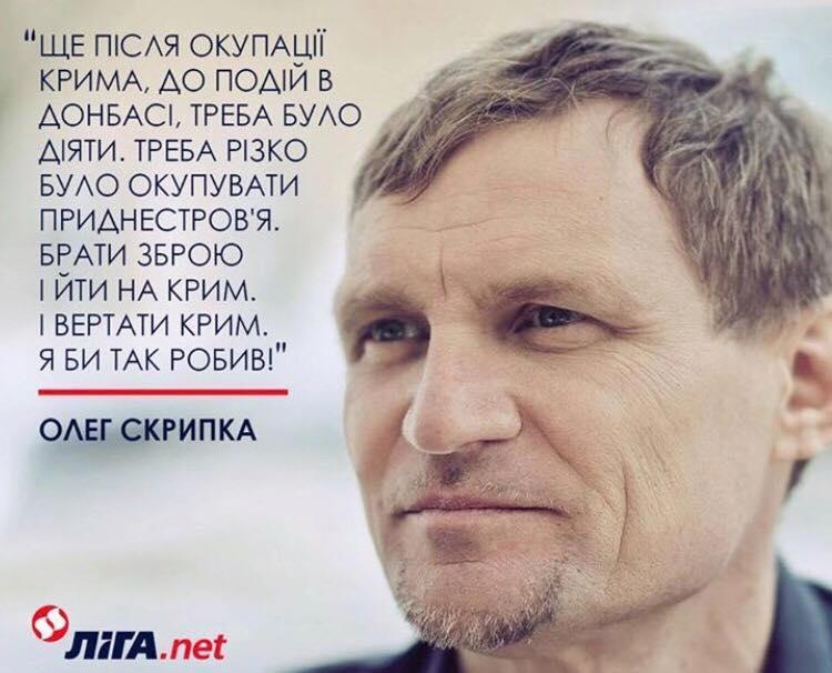 Олег Скрипка. Ещё один воен, дебил, бл