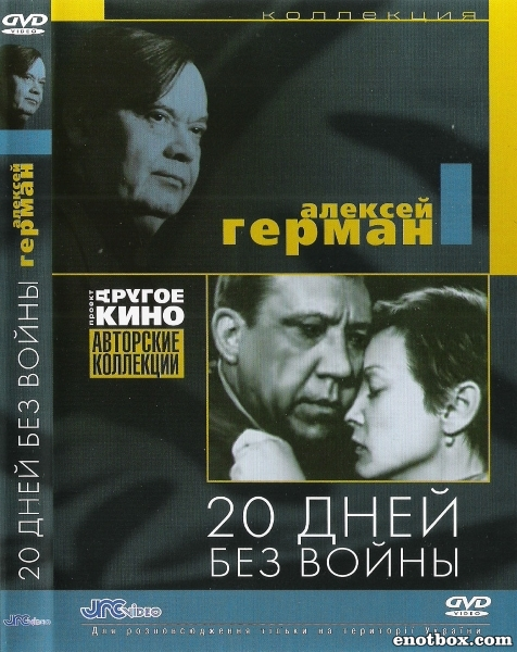 Двадцать дней без войны (1976/DVDRip)