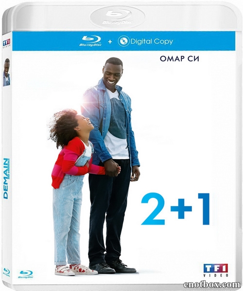 2+1 / Demain tout commence (2016/BDRip/HDRip)