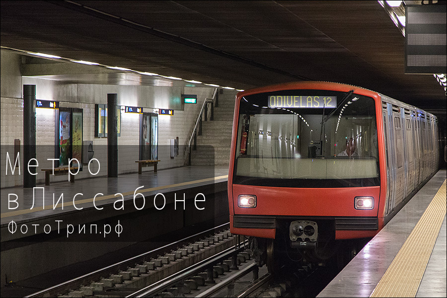 Метро, Лиссабон, метрополитен, италия, путешествие, жж, в блоге Алексея Соломатина