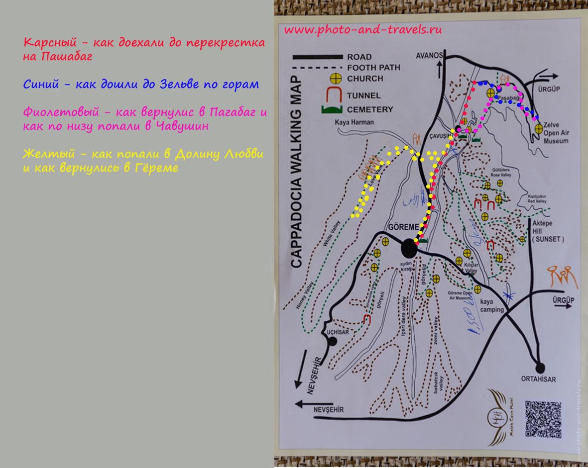 Рисунок 2. Карта со схемой туристических троп Каппадокии. Цветом отмечен наш фактический маршрут на один день.
