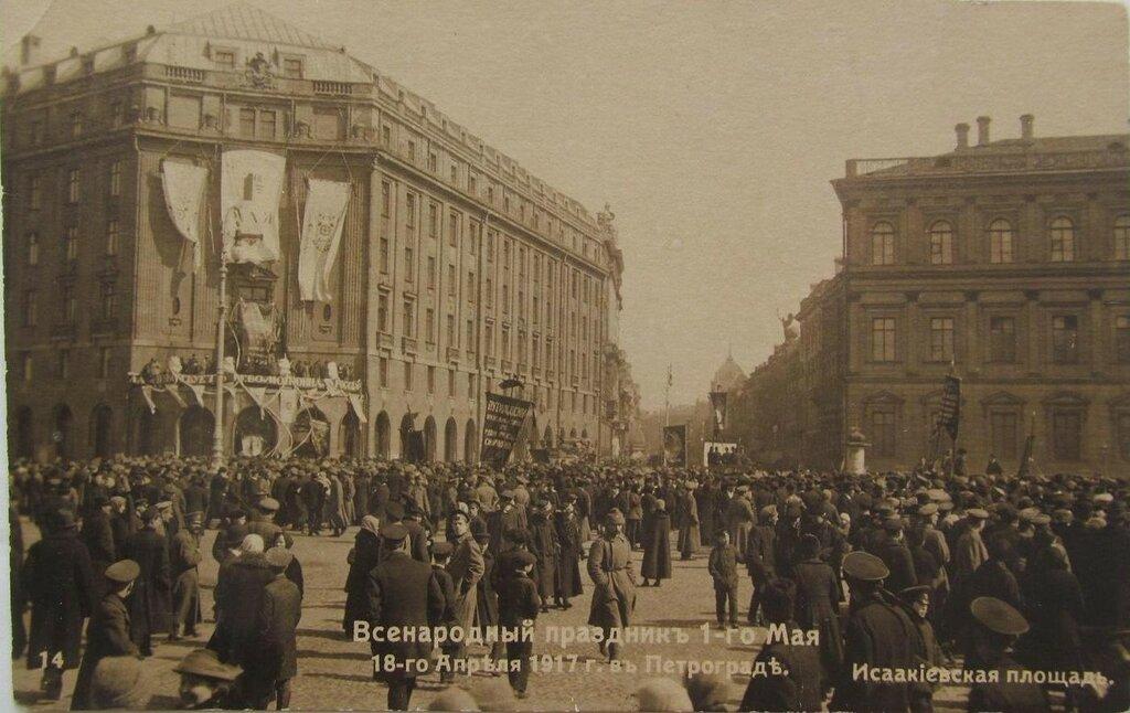 Первомай, Петроград. Исаакиевская площадь. 1917