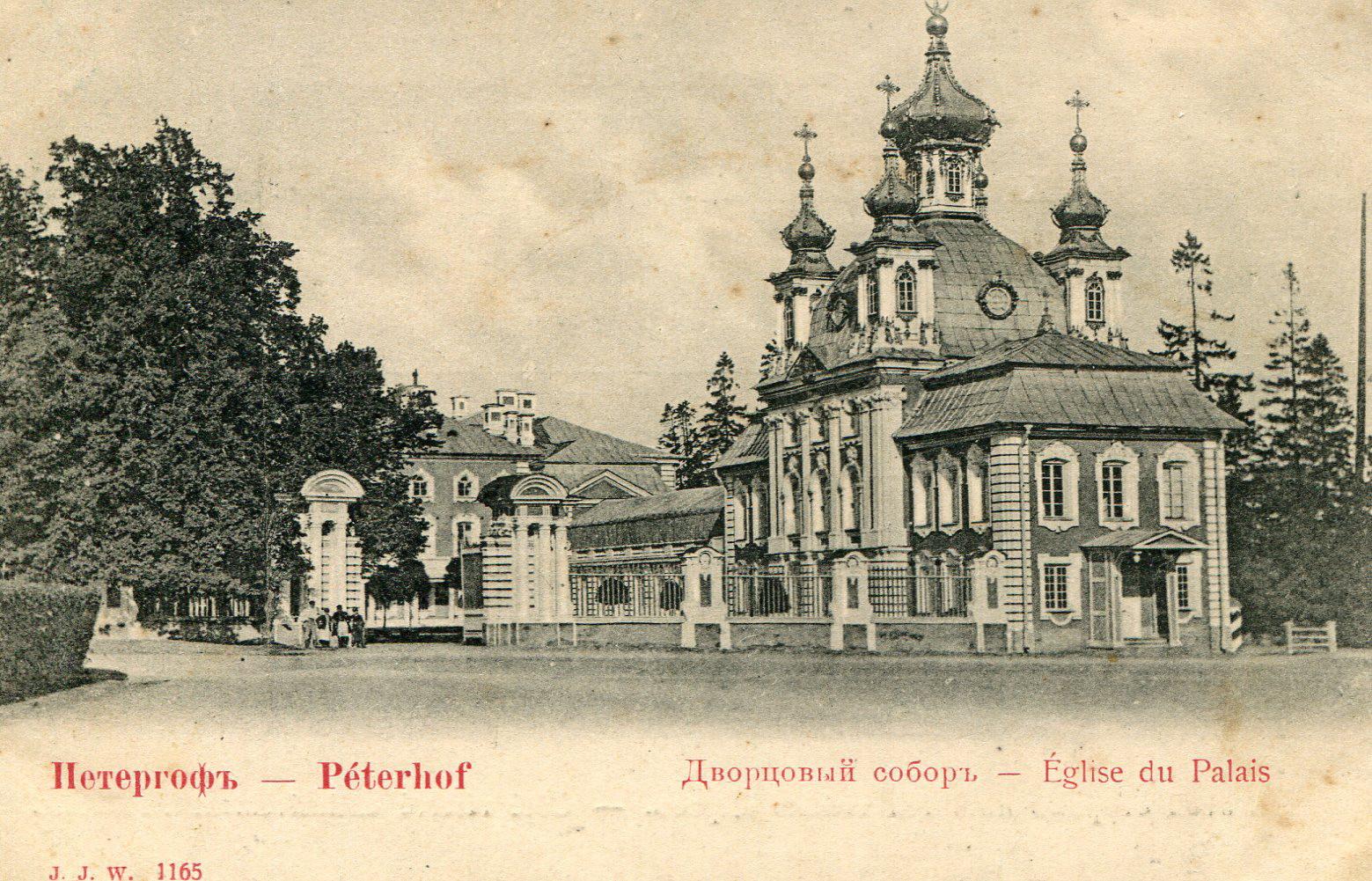 Дворцовый собор
