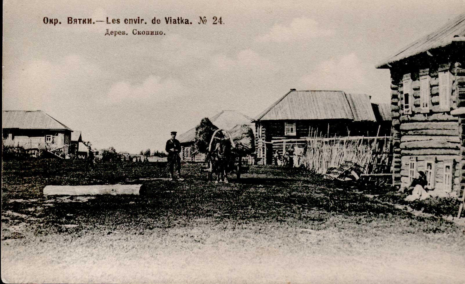 Окрестности Вятки. Деревня Скопино
