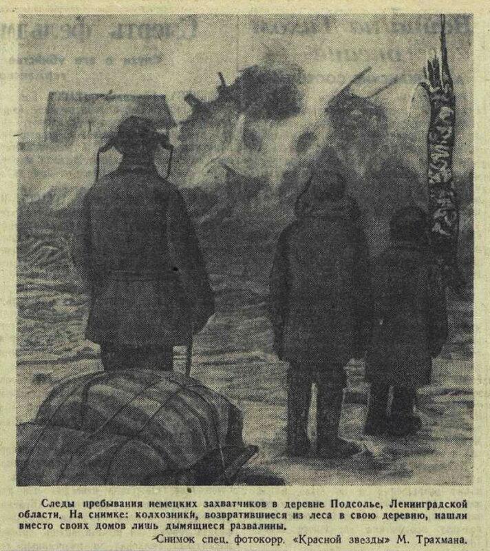 зверства фашистов, «Красная звезда», 18 января 1942 года